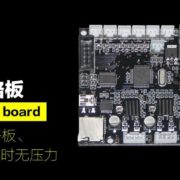 Creality-10S Industrial-grade PCB